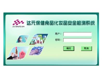 保健食品化妆品安全检测工作站系统