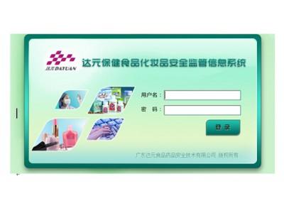 保健品化妆品安全监管信息系统