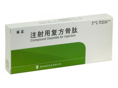 注射用复方骨肽