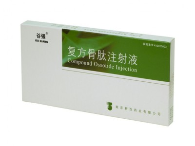 方骨肽注射液