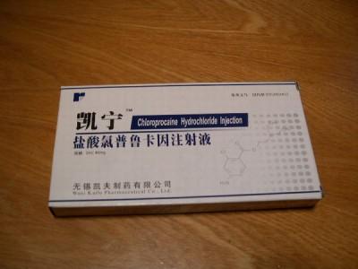 盐酸氯普鲁卡因注射液