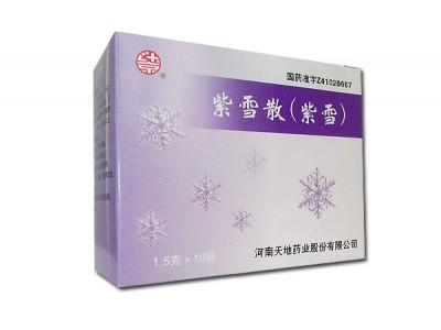 紫雪散(紫雪)
