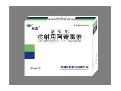 洛贝尔®(注射用阿奇霉素)