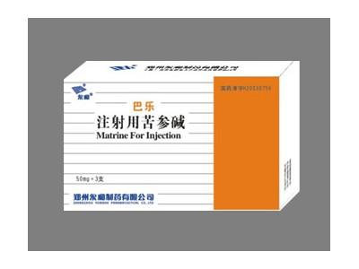 巴乐®(注射用苦参碱)