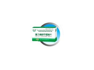 复方磺胺甲噁唑片