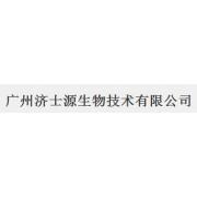 广州济士源生物技术有限公司