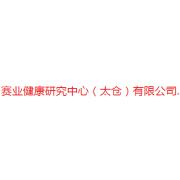 赛业健康研究中心(太仓)有限公司
