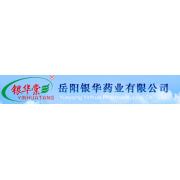 岳阳银华药业有限公司