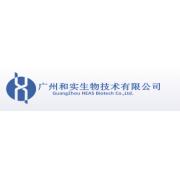 广州和实生物技术有限公司