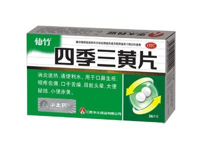 仙竹四季三黄片