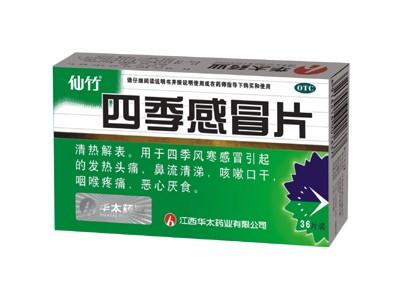 仙竹四季感冒片