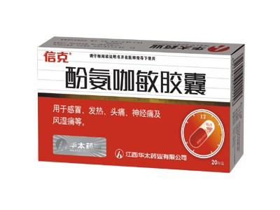 仙竹酚氨咖敏胶囊