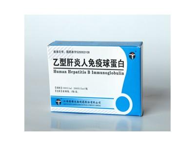 乙型肝炎人免疫球蛋白