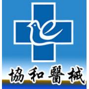 东莞市协和医疗器械科技有限公司