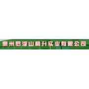 惠州罗浮山利升实业有限公司