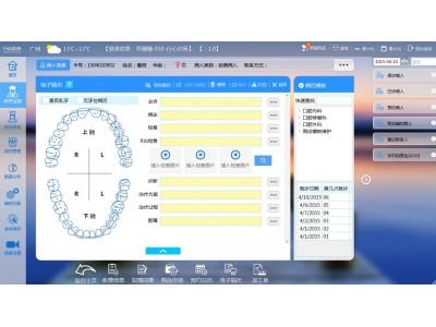 行心医疗云口腔管理软件
