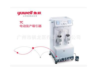 鱼跃7C电动流产吸引器