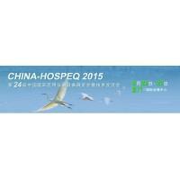 2015卫生计生委医疗器械展CHINA-HOSPEQ