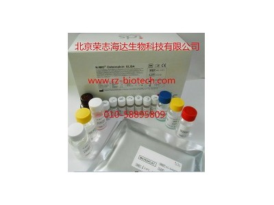 氨基端和中段骨钙素试剂盒(酶联免疫法)