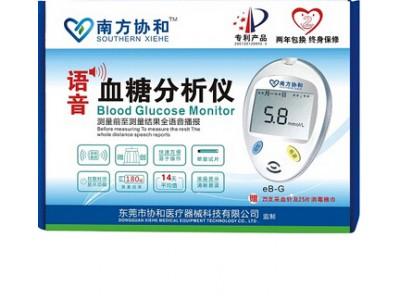 语音电子血糖仪