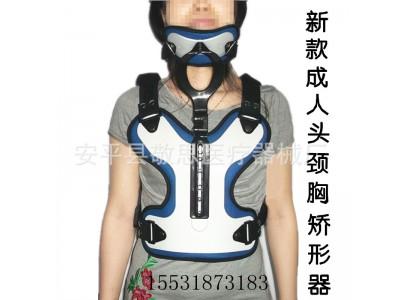 医用头颈胸矫形器