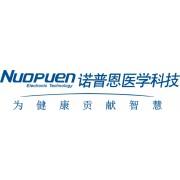 深圳市诺普恩医疗科技有限公司