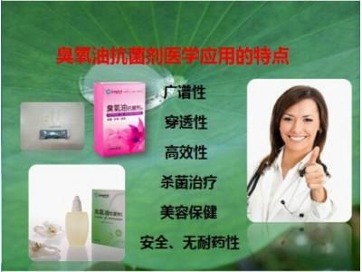 臭氧油抗菌剂
