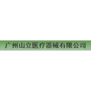 广州山立医疗器械有限公司