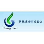 北京市格林迪康医疗设备技术有限责任公司