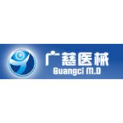 浙江广慈医疗器械有限公司
