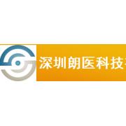 深圳朗医科技有限公司市场