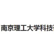 南京理工大学科技咨询开发公司