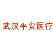 武汉平安医疗器械有限公司