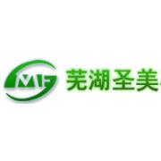 芜湖圣美孚科技有限公司