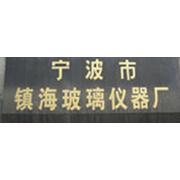 宁波市镇海玻璃仪器厂