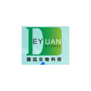 深圳市德远生物科技有限公司