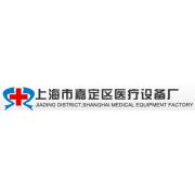 上海市嘉定区医疗设备厂