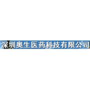 深圳奥生医药科技有限公司