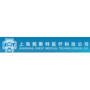 上海契斯特医疗科技公司
