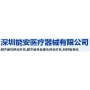 深圳市能安医疗器械有限公司