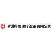 深圳市科曼医疗设备有限公司