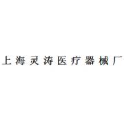 上海灵涛医疗器械厂