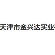 天津市金兴达实业有限公司