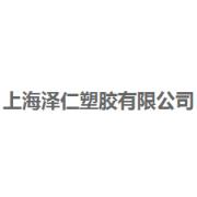 上海泽仁塑胶有限公司