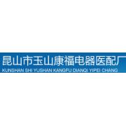 昆山市玉山康福电器医配厂