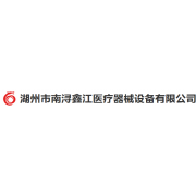 湖州市南浔鑫江医疗器械设备有限公司
