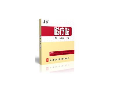 磁疗贴系列综合型膏药