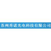 苏州秀诺光电科技有限公司