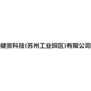 健资科技(苏州工业园区)有限公司