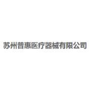 苏州普惠医疗器械有限公司